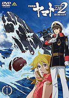 <i>Star Blazers: Space Battleship Yamato 2202</i> 2017 Anime television series by Nobuyoshi Habara