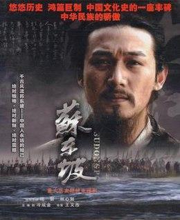 <i>Su Dongpo</i> (TV series) television series