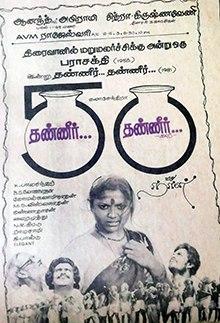 thaneer thaneer tamil movie
