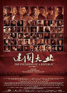 The Founding of a Republic - poster.jpg