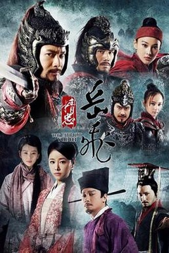 The Patriot Yue Fei - Promotional poster