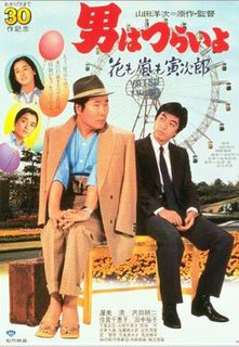 "<i>Tora-san, the Expert</i> 1982 film. 30th entry in ""Otoko wa Tsurai yo"" series."
