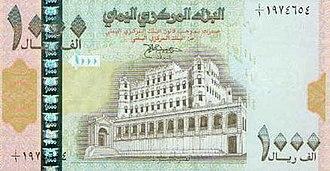 Yemeni rial - Image: Yemeni rial