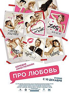 About Love (2015 film).jpg