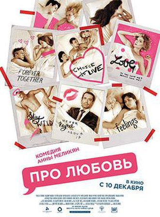 About Love (2015 film) - Official Poster