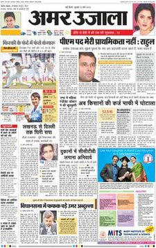 Amar Ujala  Wikipedia Type Daily Newspaper