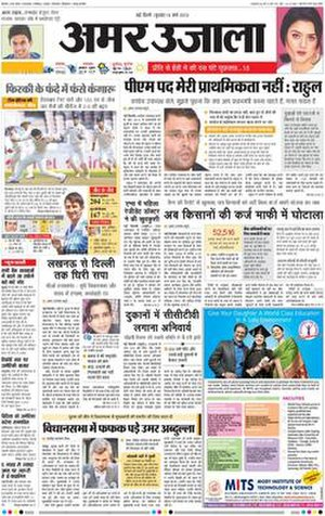 Amar Ujala - Image: Amar Ujala cover photo