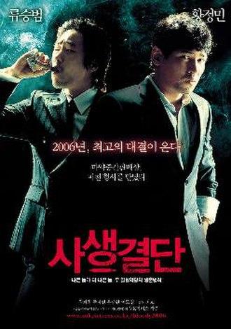 Bloody Tie - Image: Bloody Tie poster
