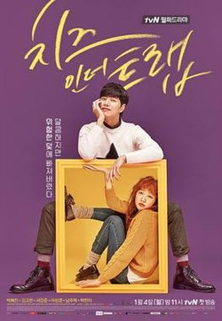 Cheese in the Trap TV poster.jpg