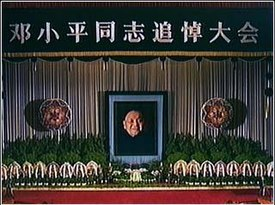 Deng Xiaoping's ashes lie in state in Beijing, February 1997. The banner reads Memorial Service of Comrade Deng Xiaoping