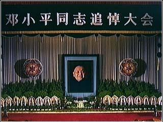 Deng Funeral