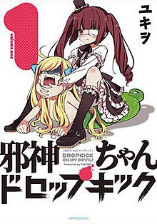 Dropkick on My Devil! volume 1 cover.jpg