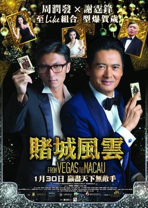 From Vegas to Macau - Official poster