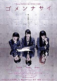 <i>Ring of Curse</i> 2011 film by Mari Asato