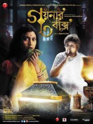 Goynar Baksho - Image: Goynar Baksho movie poster
