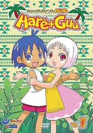 Haré+Guu - Image: Hare Guu Cover