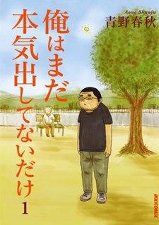 <i>Ill Give It My All... Tomorrow</i> Japanese manga series by Shunju Aono