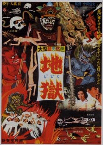 Jigoku (film) - Image: Jigokuposter