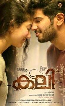 Kali Malayalam Movie Download