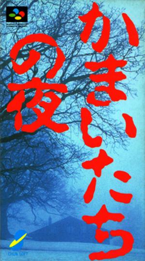 Banshee's Last Cry - Super Famicom cover art