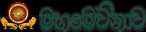 Mahamevnawa Buddhist Monastery - Image: Mahamevnawa Buddhist Monastery logo