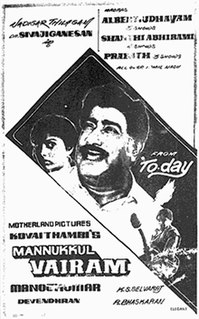 <i>Mannukkul Vairam</i> 1986 film by Manoj Kumar