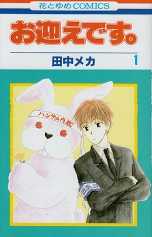 Omukae desu - Cover of volume 1.