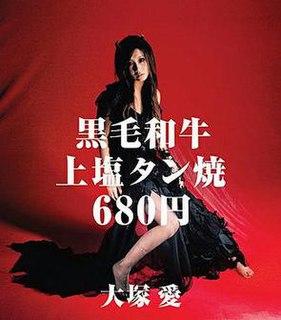 Kuroge Wagyu Joshio Tanyaki 680-en 2005 single by Ai Otsuka