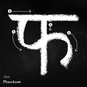 Phantom Films - Image: Phantom Films logo