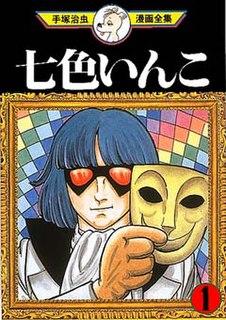 <i>Rainbow Parakeet</i> manga