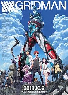 <i>SSSS.Gridman</i> Japanese anime television series