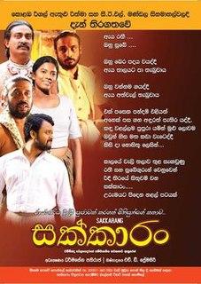 <i>Sakkarang</i> 2016 film by Dharmasena Pathiraja