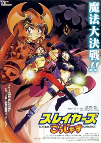 Slayers Gorgeous - Japanese theatrical poster