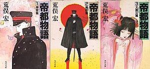 Teito Monogatari - Covers of the 1987 republication. Art by Yoshitaka Amano.