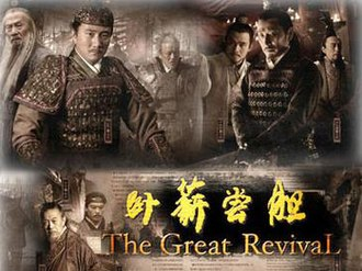The Great Revival - DVD cover art
