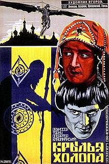 1926 film by Yuri Tarich