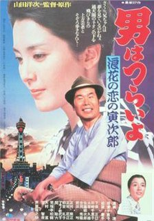 "<i>Tora-sans Love in Osaka</i> 1981 film. 27th entry in ""Otoko wa Tsurai yo"" series."