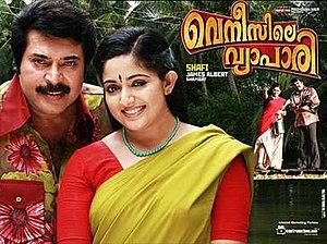 Venicile Vyapari - Film poster