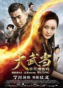 Wu Dang (2012)