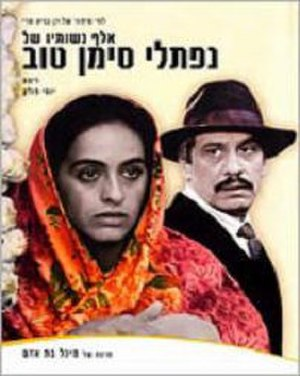A Thousand and One Wives - DVD cover