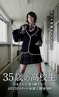 <i>35-sai no Koukousei</i>