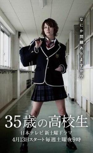 35-sai no Koukousei - Image: 35 sai no Koukousei