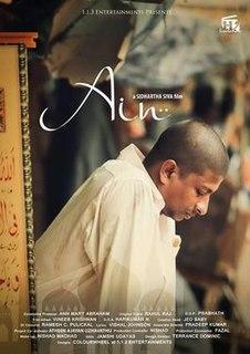 <i>Ain</i> (film)