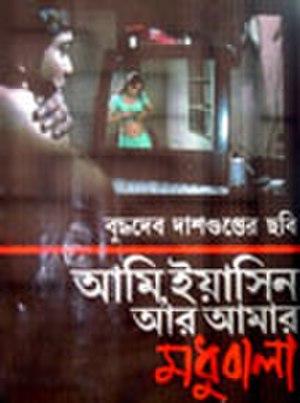 Ami, Yasin Ar Amar Madhubala - Screenshot