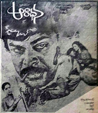 Aradhana (1987 film) - DVD Cover