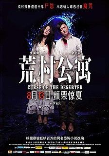 <i>Curse of the Deserted</i> 2010 film by Law Chi-leung