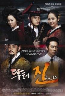 <i>Dr. Jin</i> 2012 South Korean historical television drama series