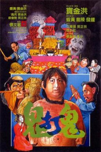 Encounters of the Spooky Kind - Hong Kong film poster