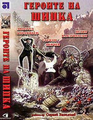 Heroes of Shipka - Geroite na Shipka – Original Bulgarian poster