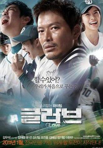 Glove (film) - Film poster